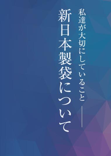 新日本製袋について 私達が大切にしていること